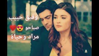 اغنية وفيق حبيب & صباحو ❤❤❤ ( 2020 & Wafeek Habin & Sabaho /// لا تنسا الأشتراك بالقناة تفعيل الجرس