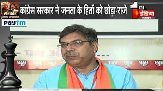 विधायक दल की बैठक के बाद बोले Satish Poonia- सरकार का असली चेहरा सामने आ गया