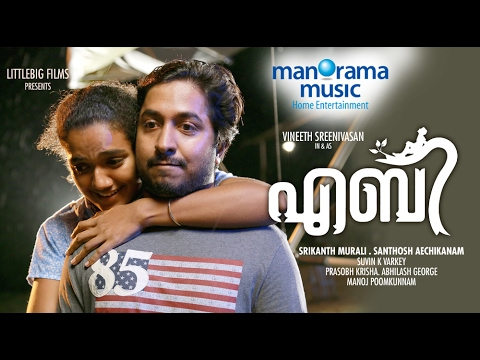 Aby Malayalam Movie   Lyrics Song   Parudeesayile   Vineeth Sreenivasan