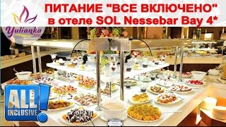 БОЛГАРИЯ: ПИТАНИЕ в отеле Sol Nessebar Bay Resort & Aquapark 4*/ ALL INCLUSIVE или ВСЕ ВКЛЮЧЕНО