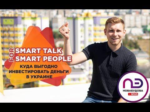 Куда инвестировать деньги в Украине  Выгодные инвестиции в жилую недвижимость