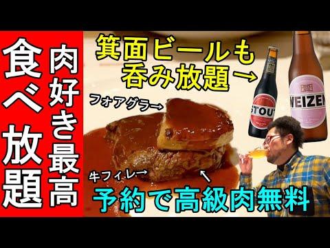 【最高の肉を食べ放題】本当に柔らかいステーキ・箕面ビール飲み放題【大阪グルメフェア】