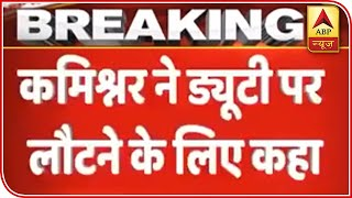 DCP Condemns Police Personnel's Strike   ABP News