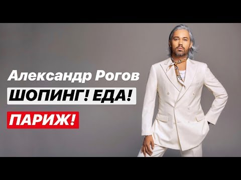 влог #26. Александр Рогов. Шопинг! Еда! Париж!