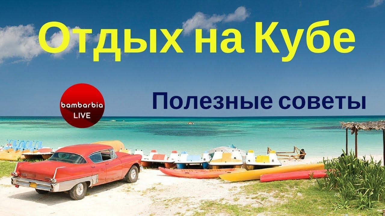 Экзотический отдых на Кубе: советы туристам - YouTube