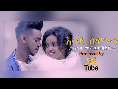 ETHIOPIA - Kaleab Mulugeta - Enja Semonun (እንጃ ሰሞኑን) Ethiopian Music Video 2017 Official