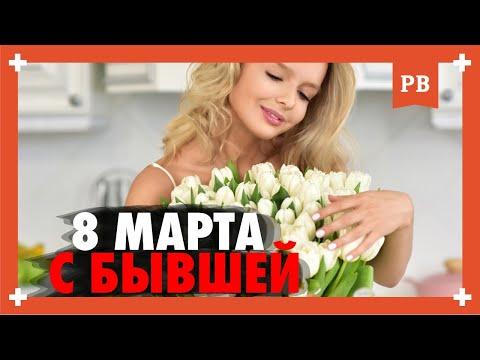 Поздравлять ли бывшую девушку с 8 марта? Грамотный возврат бывшей девушки. Психология 18+