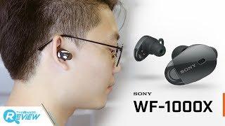 รีวิว Sony WF-1000X หูฟังไร้สายที่แท้ทรู พร้อมระบบ Noise Canceling ตัดเสียงรบกวน