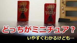 プリンターとスキャナを使ってミニチュア(1/6スケール)のお菓子の箱を...