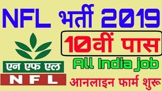 NFL भर्ती 2019 // Online Apply // NFL Vanacay 2019-20// All India job //10thpass job // Se. 23000