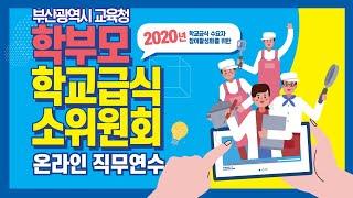 부산광역시교육청 | 학부모 학교급식소위원회 온라인 직무…