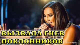 Ольга Бузова возмутила фанатов. Новости шоу бизнеса