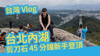 [旅遊vlog] 台北內湖 剪刀石金面山 45 分鐘新手登頂
