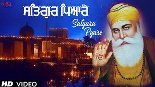 Sunidhi Chauhan - Satgur Pyare | Ardaas Karaan New Punjabi Shabad 2019 | Shabad Gurbani Kirtan