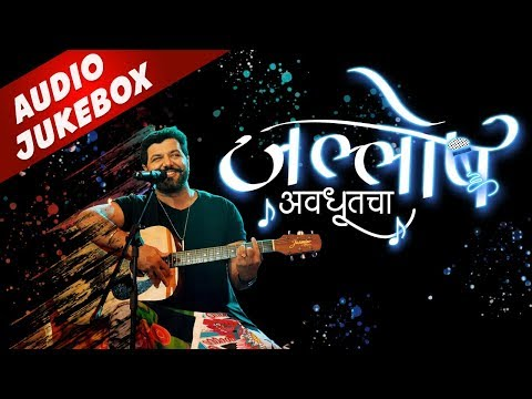 Jallosh Avdhootacha Superhit Avadhoot Gupte Songs Non Stop  Marathi Songs 2018 मराठी गाणी