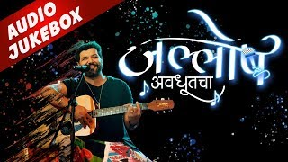 Jallosh Avdhootacha Superhit Avadhoot Gupte Songs Non Stop | Marathi Songs 2018 मराठी गाणी