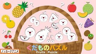 【表情いろいろ】かわいいくだものパズルであそぼう!【赤ちゃんが喜ぶ知育アニメ】Fruits Puzzle Animation for kids