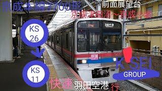 京成本線3700形快速羽田空港行前面展望台