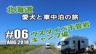 【車中泊】 北海道 犬連れ キャンピングカーの旅 2018 #06 エサヌカ線、北見神威岬、ウスタイベ千畳岩