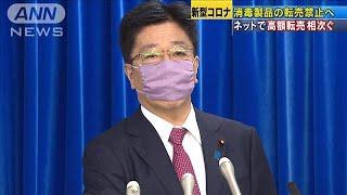 「消毒製品」転売禁止へ ネットでの高額転売相次ぐ(20/05/19)