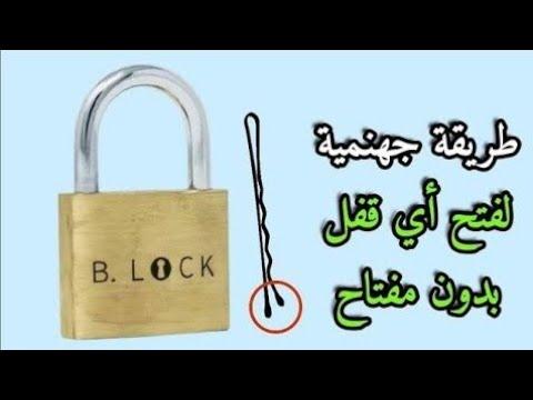طريقة جهنمية لفتح أي قفل بدون مفتاح  ? way to open a lock with matches