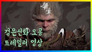 검은신화 오공 2021 게임 트레일러 영상 / Black Myth: Wu Kong