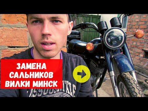 Ремонт дефектовка замена сальников и сборка передней вилки мотоцикла МИНСК !!