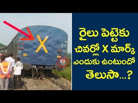 రైలుకు చివర్లో X మార్క్ ఎందుకుంటుందో తెలుసా   What 'X'  indicates at the end of Trains - Charan tv
