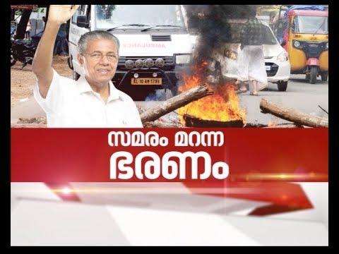 Anti-GAIL protest in Kerala | Nerkkuner 5 Nov 2017