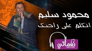 محمود سليم اتكلم على راحتك - Mahmoud Selim Atklm Ala Rahtk