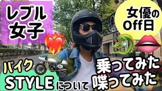 《バイク女子》《バイクファッション》女優のオフ日。何日ぶりのバイク?乗っちゃうよ〜乗ったよ〜幸せなんだけど〜いぇあ〜ガストンルーガのリュックSTYLE!ご紹介。