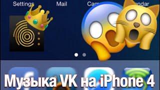 Как скачать музыку VK на iPhone 4 iOS 7.1.2  (2019) приложения Glazba