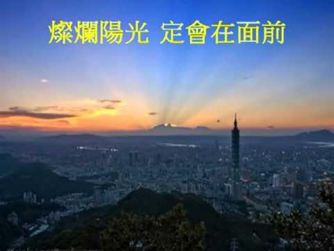 雲上太陽 - 粵語版 - YouTube