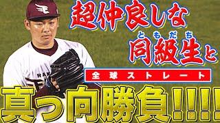 【超仲良し同級生】松井裕樹 vs 楠本泰史『全球ストレート真っ向勝負』