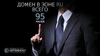 Где купить самые дешевые домены в зоне RU(Ссылка на Самые дешевые домены: http://aliaksandrauway.ru/OfferHost Сервера имен NS: ns1.offerhost.ru ns2.offerhost.ru Из этого видео Вы..., 2017-01-08T12:57:14.000Z)