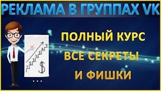 как разместить рекламу в группах ВКонтакте?