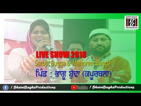 Rang Punjab De Live Akhara | Sarbjit Bugga & Manpreet Bugga  | Part-1 | Bhaini Bagha Productions