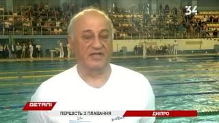 Чемпионат Украины по плаванию среди юниоров