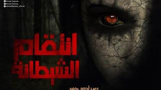 قصة لا انصح الرجال بمتابعتها لانها انتقام شيطانه | رعب احمد يونس