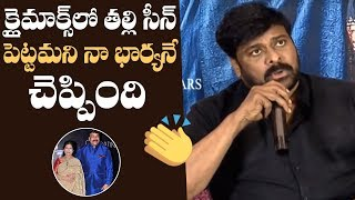 Mega Star Chiranjeevi About His Wife First Reaction After Watching Climax Scene In Sye Raa