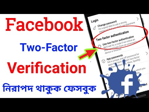 Facebook Two Factor Authentication Enable | Two Step Verification on Facebook | bangla 2019