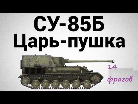 СУ-85Б имбовая имба)))) квас как танк?