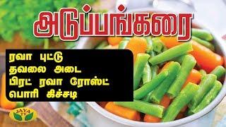 Adupangarai 17-03-2020 Jaya Tv Samaiyal