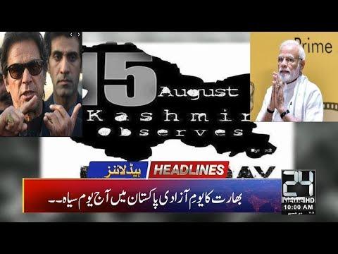 News Headlines  10:00am  15 Aug 2019  24 News