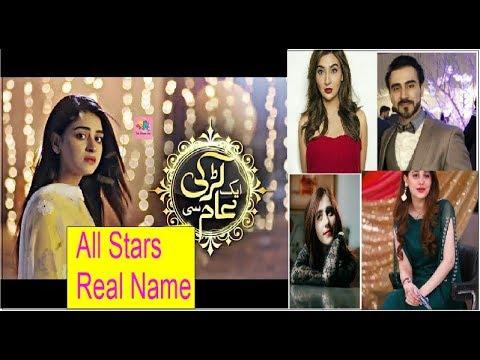 Aik Larki Aam Si All Stars Real Name Youtube