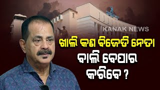 Tara Prasad Bahinipati On Sand Issue In Assembly