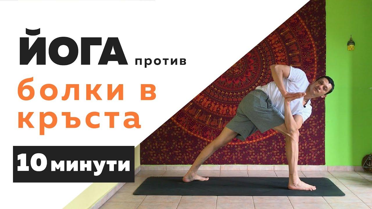 Йога против коксартроза