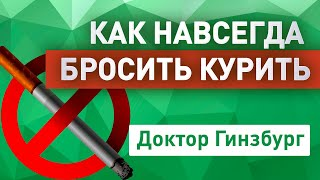 постер к видео Как НАВСЕГДА!!! бросить курить. Простые правила. Личный опыт доктора, который не курит более 20 лет.