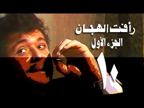 رأفت الهجان جـ1׃ الحلقة 10 من 15