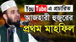 New Bangla waj Mahfil 2017 হযরত মাওলানা মিজানুর রহমান আল আজহারী Maulana Mizanur Rahman Al Azhari